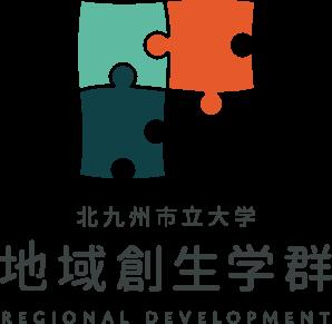 北九州市立大学地域創生学群
